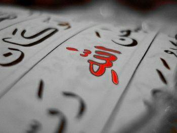 شبهة أن القرآن الكريم من اختراع سيدنا محمد صلى الله عليه وسلم