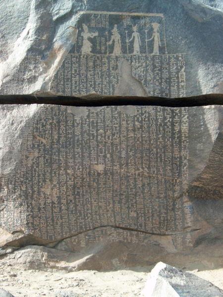 القرآن الكريم وذكر حكام مصر القدماء والتفريق بين كلمة الملك والفرعون 1203003489450px-famine_stela
