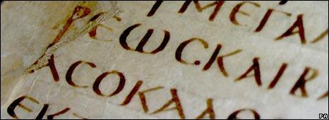 أكتشاف مخطوط في دير سانت كاترين يشير إلى وجود تحريف في الأناجيل