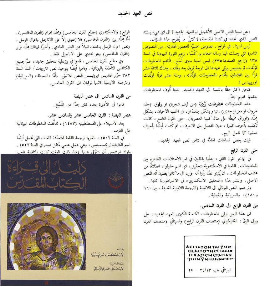مفاجاة النسخة الاصلية للكتاب المقدس
