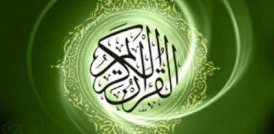 جملة وجوه إعجاز القرآن