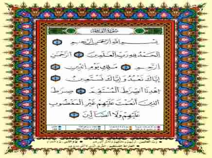 من أسرار الرسم القرآني