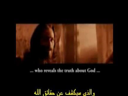 بشهادة المسيحيين انفسهم ذكر اسم محمد بفيلم الام المسيح