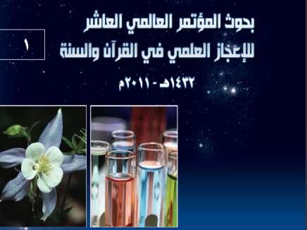 بحوث المؤتمر العالمي العاشر للإعجاز العلمي في القرآن والسنة