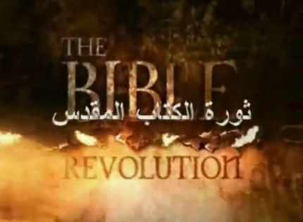 فيلم ثورة الكتاب المقدس