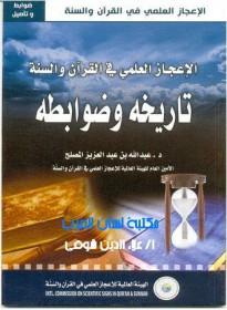 الإعجاز العلمي في القرآن والسنة تاريخه وضوابطه