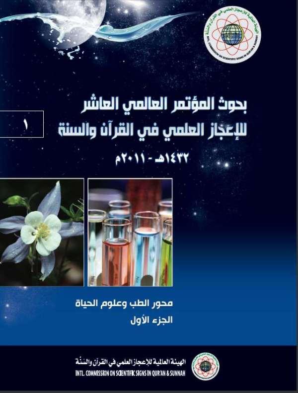 العلمي في القرآن والسنة والذي تم في